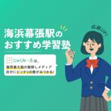 海浜幕張駅の学習塾・予備校おすすめ14選【2020年版】