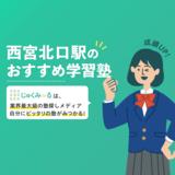 西宮北口駅の学習塾・予備校おすすめ21選【2020年】