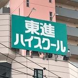 東進ハイスクール 新宿エルタワー校の評判・基本情報!料金や開館時間を紹介