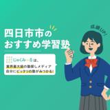 四日市市の学習塾・予備校おすすめ19選【2020年】