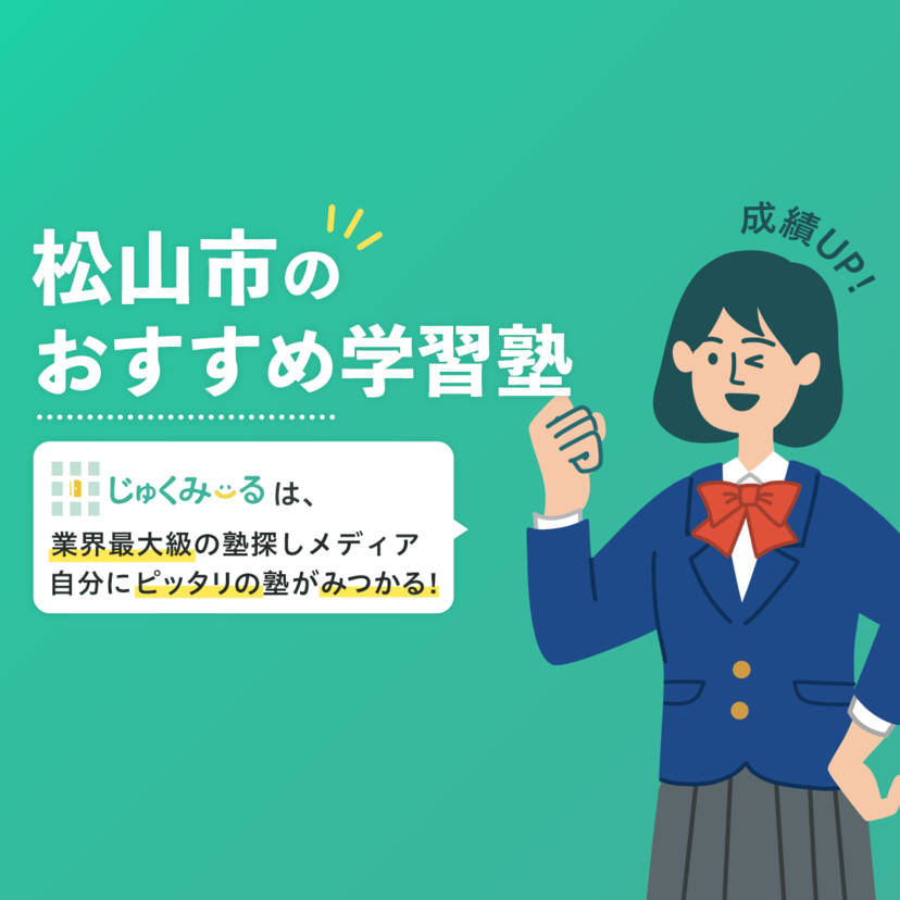 松山市の学習塾・予備校おすすめ11選【2020年】 | 評判や口コミを紹介【じゅくみ〜る】