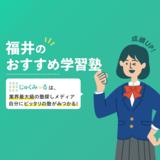 福井の学習塾・予備校おすすめ14選【2020年】