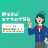 博多駅の学習塾・予備校おすすめ11選【2020年】