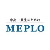【大学受験】東大現役進学塾MEPLO 池袋教室の特徴を紹介!評判や料金、アクセスは?