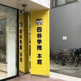 【大学受験】四谷学院 名古屋校の評判・基本情報!料金や開館時間を紹介