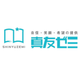 【大学受験】真友ゼミ 仙台校の特徴を紹介!評判や料金、アクセスは?