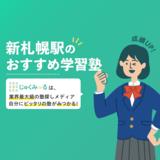 新札幌駅の学習塾・予備校おすすめ14選【2020年】