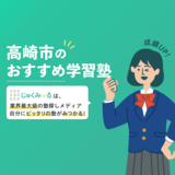 高崎市の学習塾・予備校おすすめ16選【2020年】