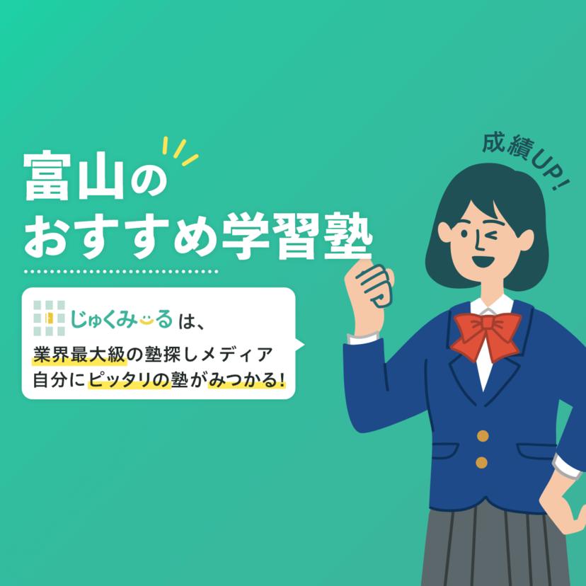 富山の学習塾・予備校おすすめ14選【2020年】