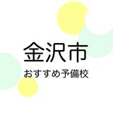 【2019年版】金沢市の予備校・大学受験塾おすすめ12選