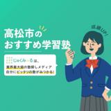 高松市の学習塾・予備校おすすめ16選【2020年】