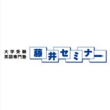 藤井セミナー 江平教室の評判・基本情報!料金や開館時間を紹介