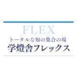 【大学受験】学燈舎フレックスの評判・基本情報!料金や開館時間を紹介