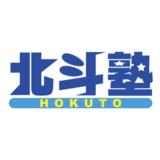 【大学受験】北斗塾の特徴を紹介!評判や料金、アクセスは?