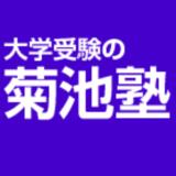 【大学受験】菊池塾の特徴を紹介!評判や料金、アクセスは?