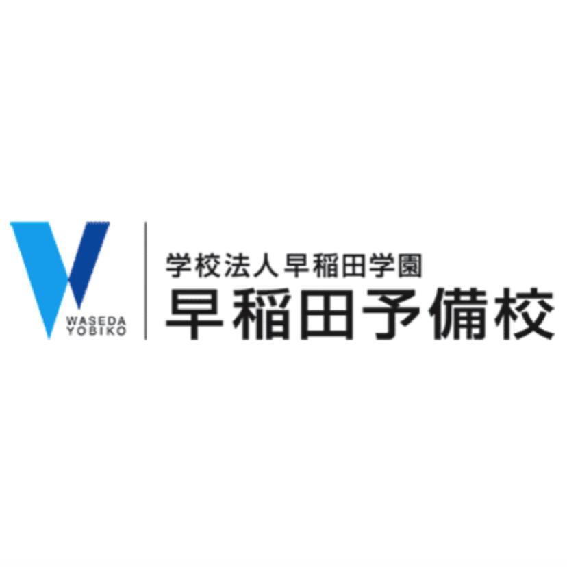 早稲田予備校 東京本校の評判・基本情報!料金や開館時間を紹介