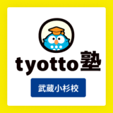 tyotto塾 武蔵小杉校の特徴を紹介!評判や料金、アクセスは?
