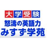 【大学受験】みすず学苑 松戸駅校の特徴を紹介!評判や料金、アクセスは?