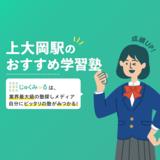 上大岡駅の学習塾・予備校おすすめ16選【2020年】