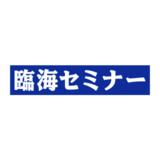 【大学受験】臨海セミナー 大学受験科 南浦和校の特徴を紹介!評判や料金、アクセスは?