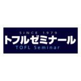 トフルゼミナール 町田校の評判・基本情報!料金や開館時間を紹介