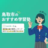 鳥取市の学習塾・予備校おすすめ11選【2020年】