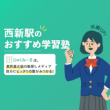 西新駅の学習塾・予備校おすすめ12選【2020年】