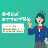 香椎駅の学習塾・予備校おすすめ13選【2020年】