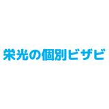 【高校受験】栄光の個別ビザビ 田町校の評判・基本情報!料金や開館時間を紹介