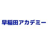 早稲田アカデミー 調布校の評判・基本情報!料金や開館時間を紹介