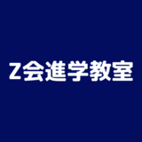 【高校受験】Z会進学教室 渋谷教室の評判・基本情報!料金や開館時間を紹介