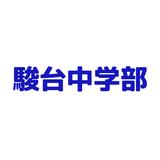 【高校受験】駿台中学部 お茶の水校の評判・基本情報!料金や開館時間を紹介