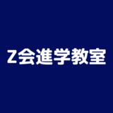 Z会進学教室 調布教室の評判・基本情報!料金や開館時間を紹介