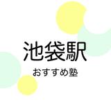 【2019年版】池袋駅の塾おすすめ11選!小学生・中学生・高校生別に紹介