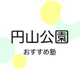 【2019年版】円山公園の学習塾おすすめ14選!【中学受験・高校受験・大学受験】