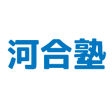 河合塾 金沢文庫現役館の評判・基本情報!料金や開館時間を紹介