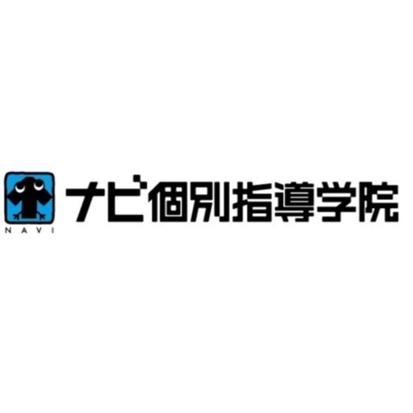 【高校受験】ナビ個別指導学院 太田校の評判・基本情報!料金や開館時間を紹介