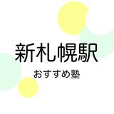 【2019年版】新札幌駅の塾おすすめ10選!小学生・中学生・高校生別に紹介