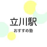 【2019年版】立川駅の塾おすすめ10選!小学生・中学生・高校生別に紹介