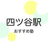 【2019年版】四ツ谷駅の塾おすすめ10選!小学生・中学生・高校生別に紹介