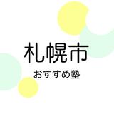【2019年版】札幌市の学習塾おすすめ16選!【中学受験・高校受験・大学受験】