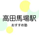 【2019年版】高田馬場駅の塾おすすめ10選!小学生・中学生・高校生別に紹介
