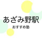 【2019年版】あざみ野駅の学習塾おすすめ18選!【中学受験・高校受験・大学受験】