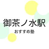 【2019年版】御茶ノ水駅の塾おすすめ8選!小学生・中学生・高校生別に紹介