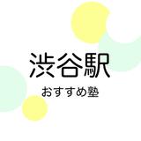 【2019年版】渋谷駅の塾おすすめ8選!小学生・中学生・高校生別に紹介