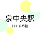【2019年版】泉中央駅の塾おすすめ7選!小学生・中学生・高校生別に紹介