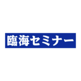 【高校受験】臨海セミナー小中学部 青葉台校の評判・基本情報!料金や開館時間を紹介
