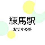 【2019年版】練馬駅の塾おすすめ7選!小学生・中学生・高校生別に紹介