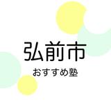 【2019年版】弘前市の塾おすすめ11選!小学生・中学生・高校生別に紹介