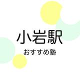 【2019年版】小岩駅の学習塾おすすめ22選!【中学受験・高校受験・大学受験】